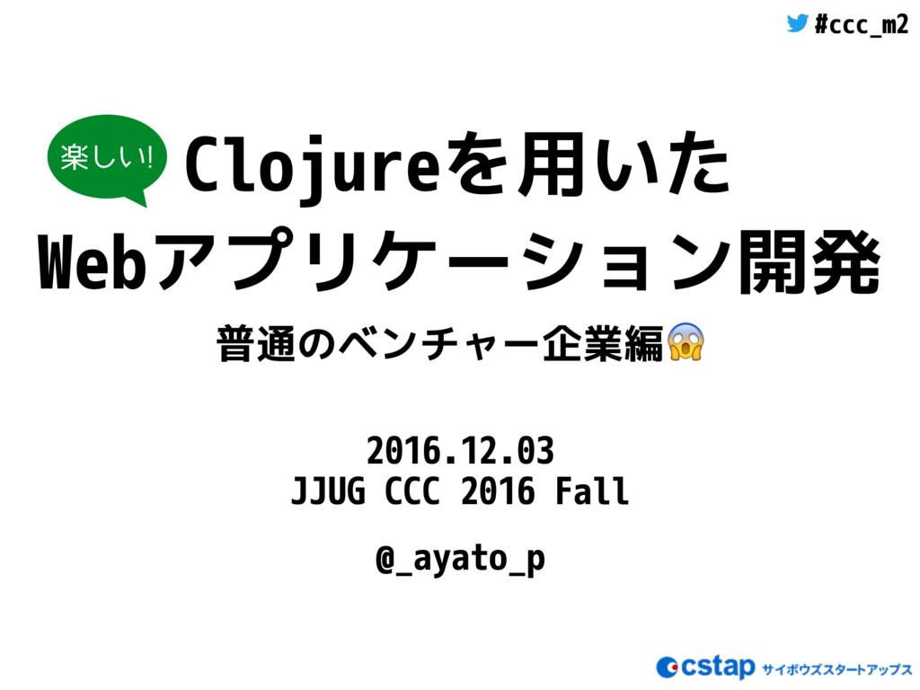 #ccc_m2 Clojureを用いた Webアプリケーション開発 普通のベンチャー企業編 2...