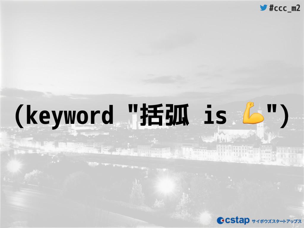 "#ccc_m2 (keyword ""括弧 is "")"