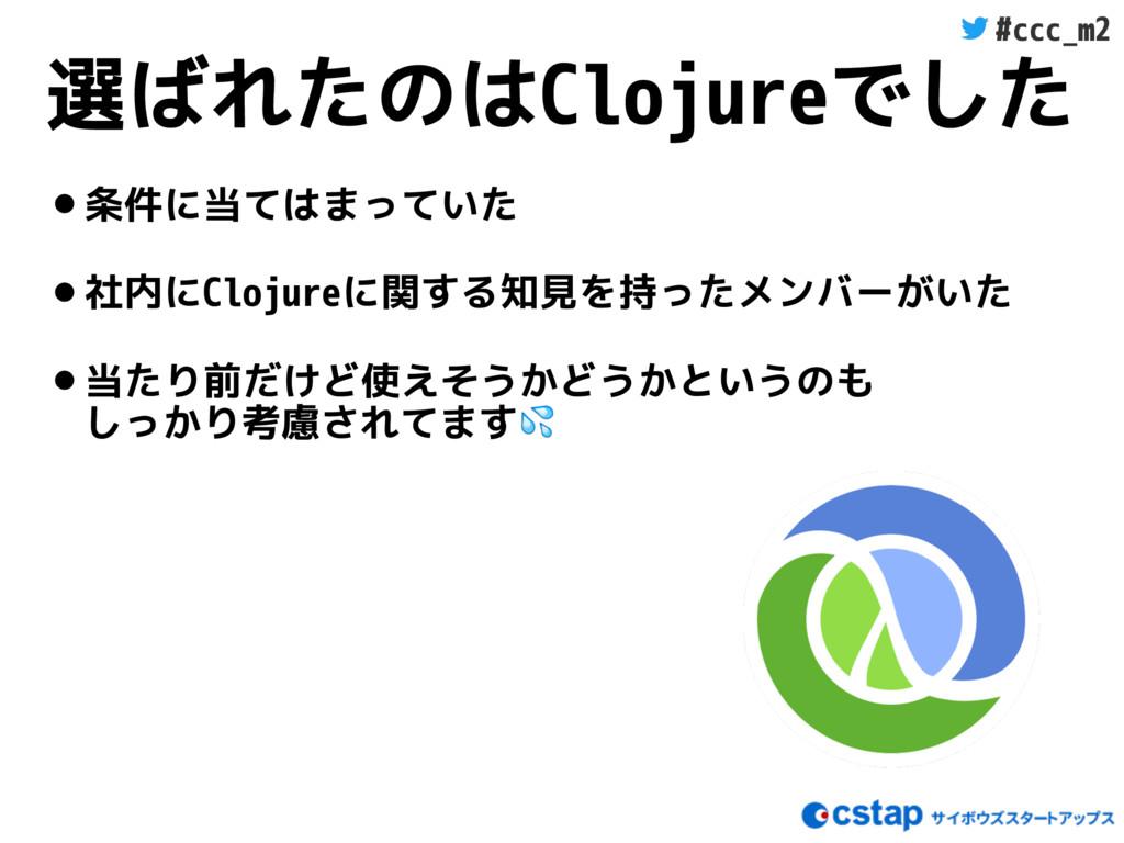 #ccc_m2 選ばれたのはClojureでした •条件に当てはまっていた •社内にCloju...