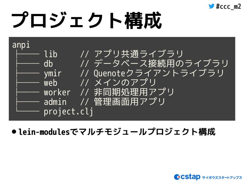 #ccc_m2 プロジェクト構成 •lein-modulesでマルチモジュールプロジェクト構成...