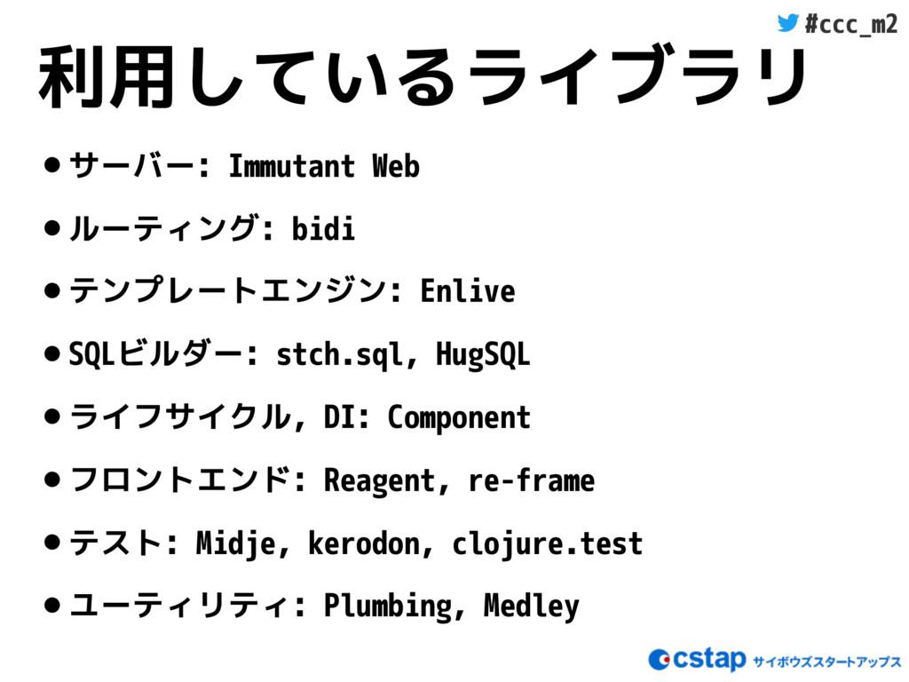 #ccc_m2 利用しているライブラリ •サーバー: Immutant Web •ルーティング...