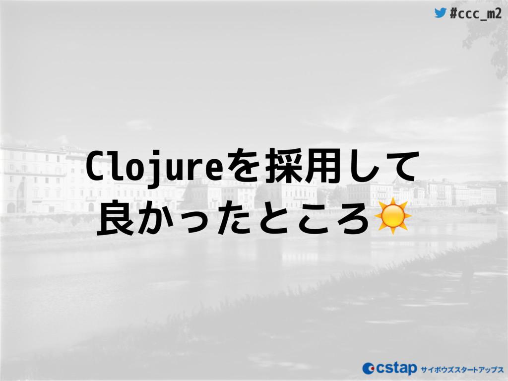 #ccc_m2 Clojureを採用して 良かったところ☀