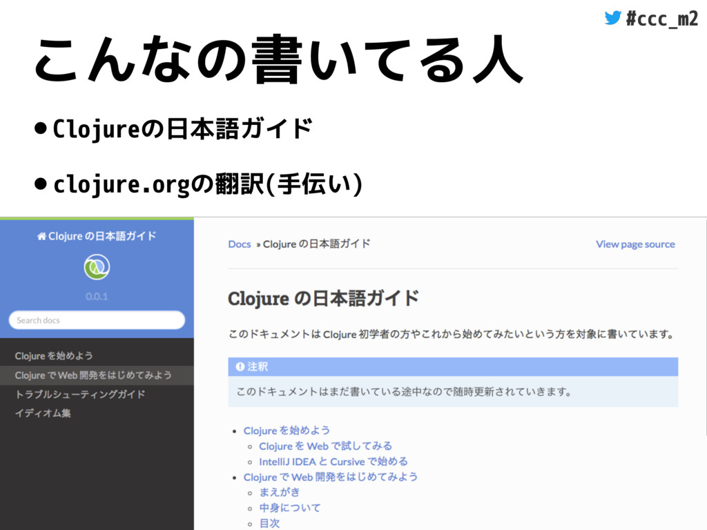 #ccc_m2 •Clojureの日本語ガイド •clojure.orgの翻訳(手伝い) こん...