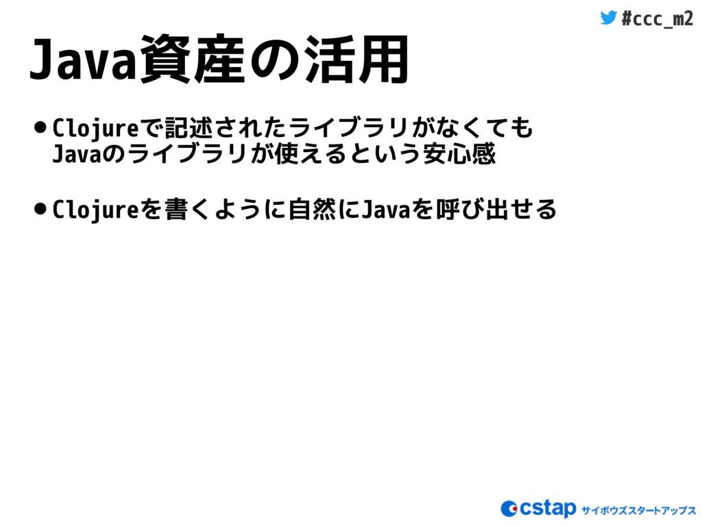 #ccc_m2 Java資産の活用 •Clojureで記述されたライブラリがなくても Jav...