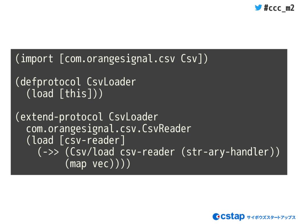#ccc_m2 (import [com.orangesignal.csv Csv]) (de...