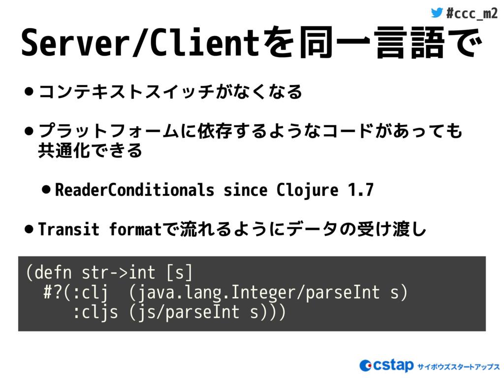 #ccc_m2 Server/Clientを同一言語で •コンテキストスイッチがなくなる •プ...