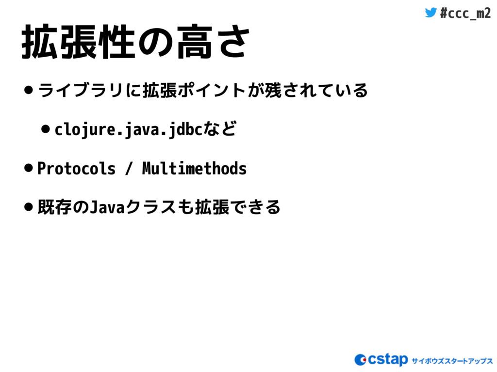#ccc_m2 拡張性の高さ •ライブラリに拡張ポイントが残されている •clojure.ja...