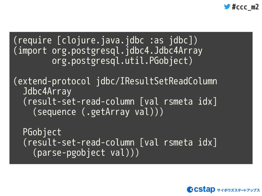 #ccc_m2 (require [clojure.java.jdbc :as jdbc]) ...