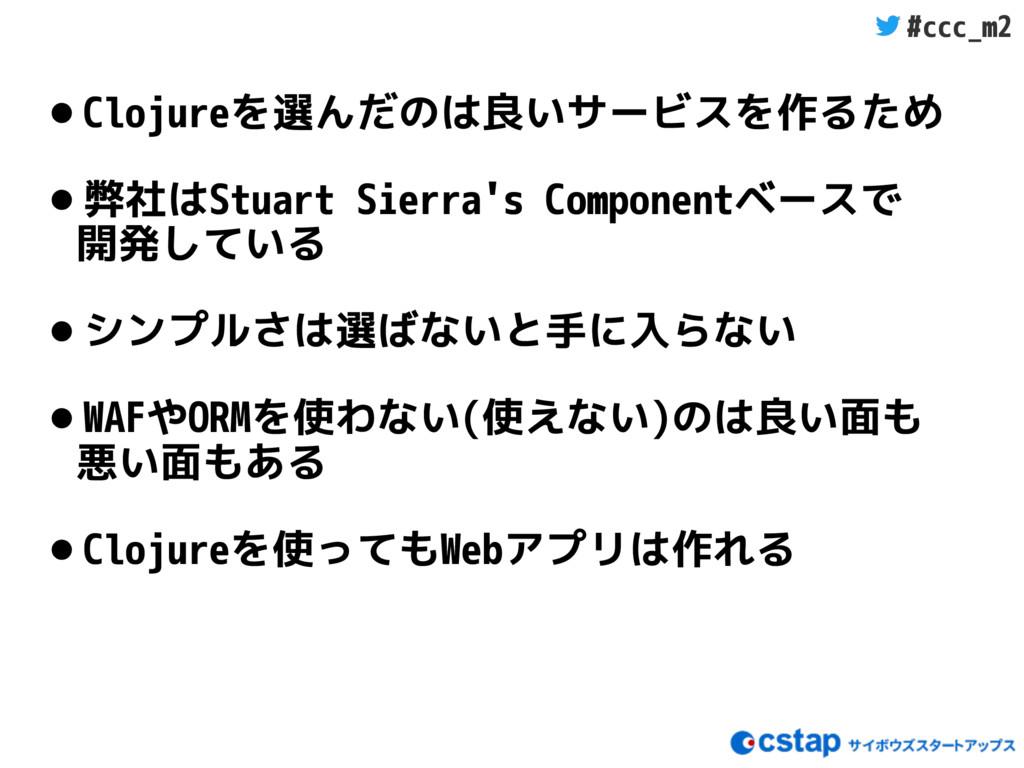 #ccc_m2 •Clojureを選んだのは良いサービスを作るため •弊社はStuart Si...