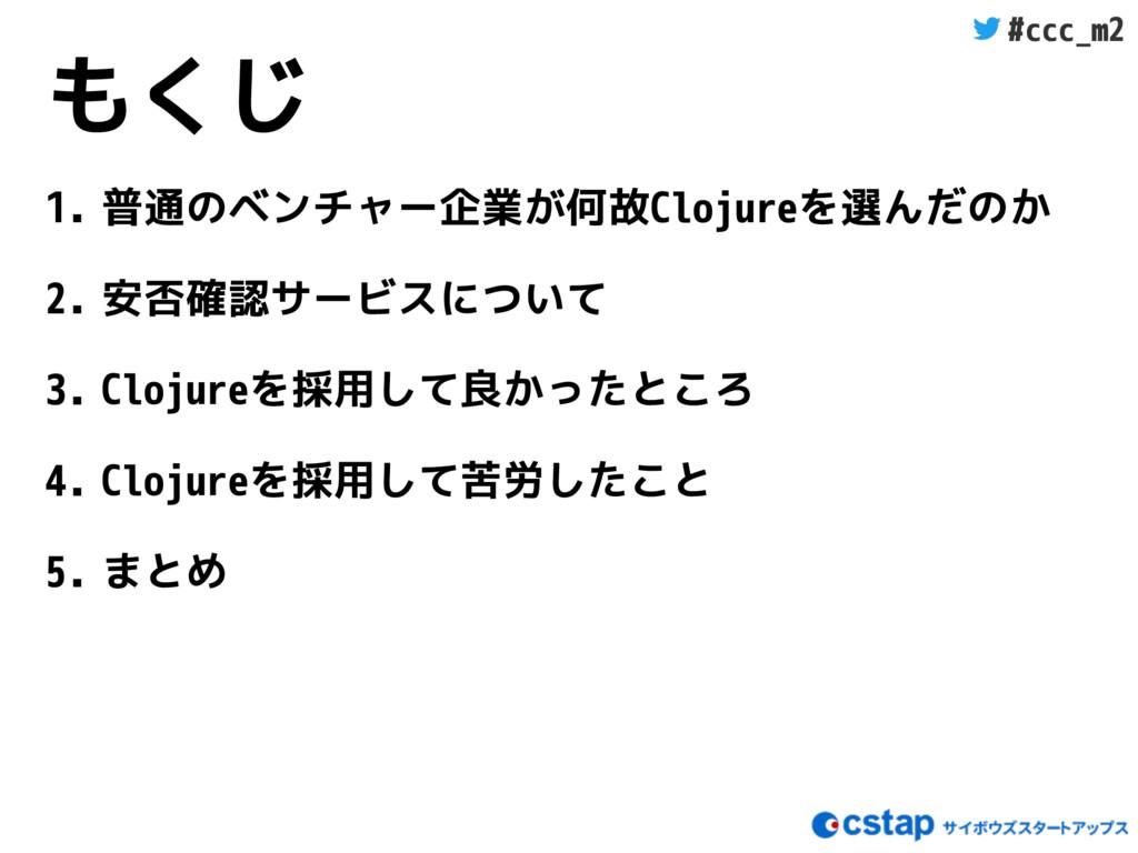 #ccc_m2 もくじ 1. 普通のベンチャー企業が何故Clojureを選んだのか 2. 安否...