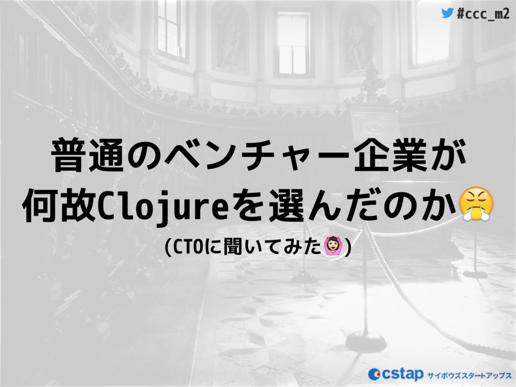 #ccc_m2 普通のベンチャー企業が 何故Clojureを選んだのか (CTOに聞いてみた...