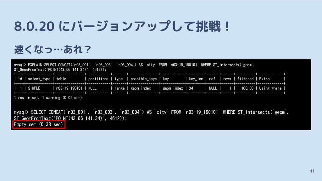 11 mysql> EXPLAIN SELECT CONCAT(`n03_001`, `n03...