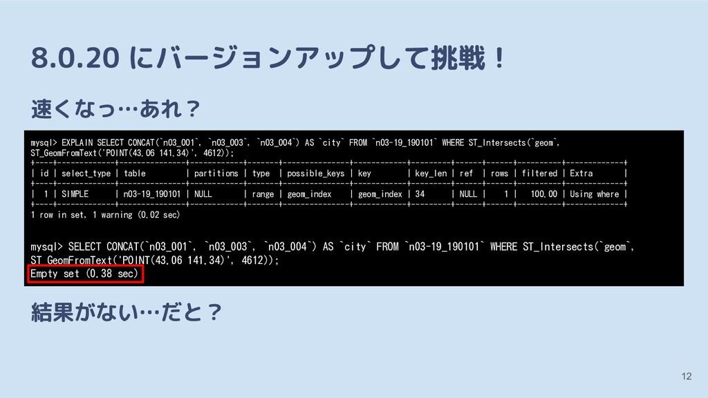 12 mysql> EXPLAIN SELECT CONCAT(`n03_001`, `n03...
