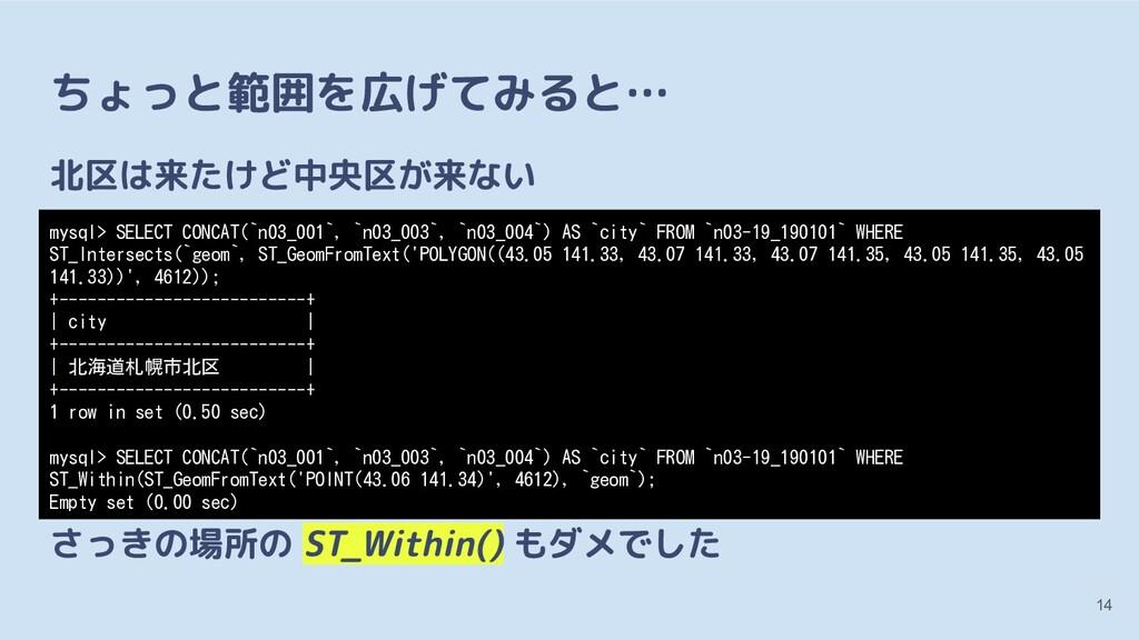 14 mysql> SELECT CONCAT(`n03_001`, `n03_003`, `...