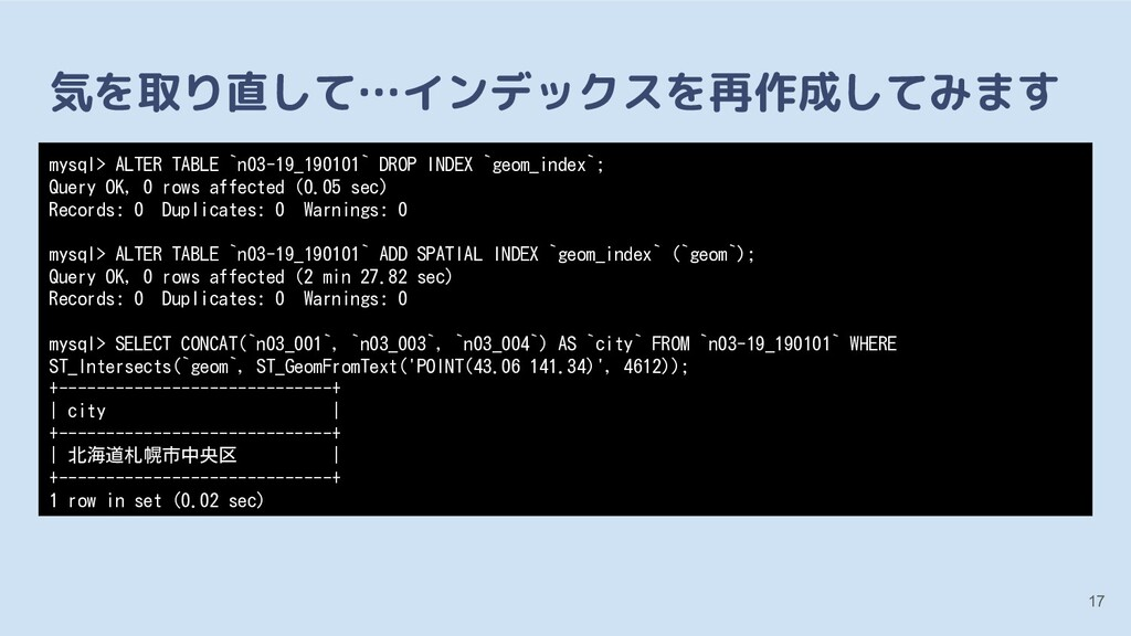 17 mysql> ALTER TABLE `n03-19_190101` DROP INDE...