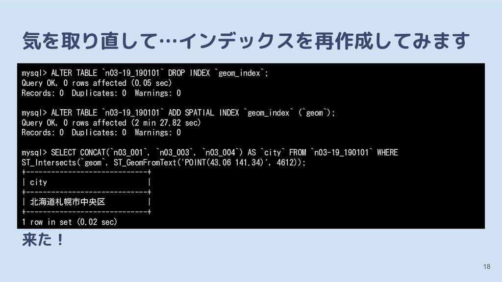 mysql> ALTER TABLE `n03-19_190101` DROP INDEX `...