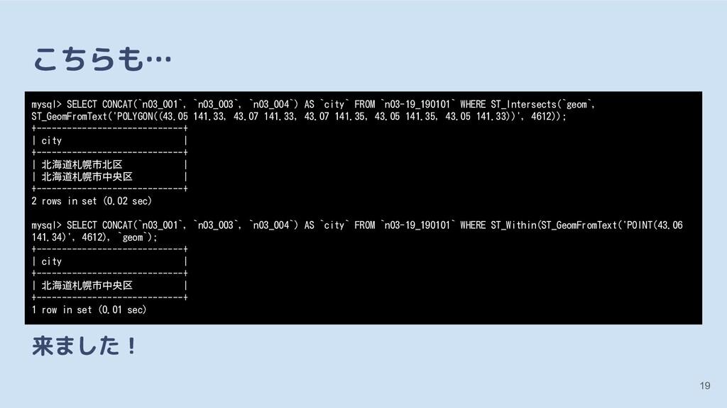 mysql> SELECT CONCAT(`n03_001`, `n03_003`, `n03...