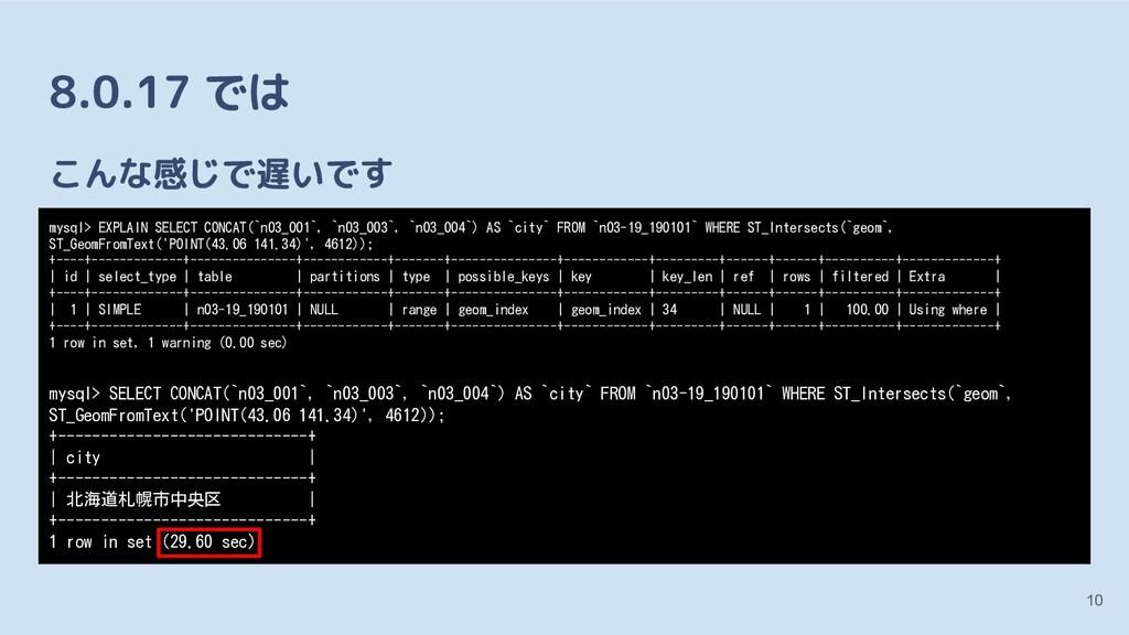 10 mysql> EXPLAIN SELECT CONCAT(`n03_001`, `n03...
