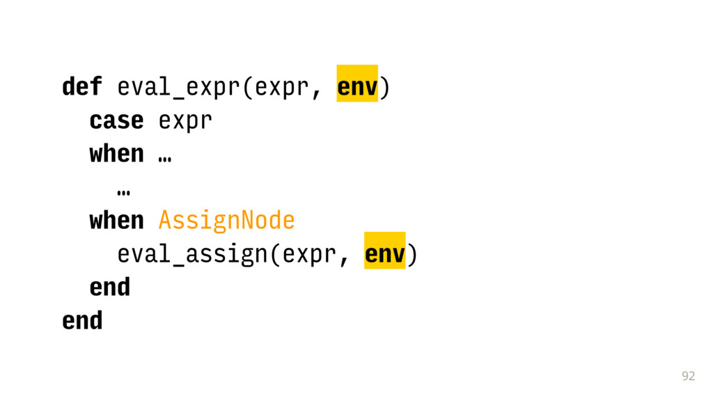 92 def eval_expr(expr, env) case expr when … … ...
