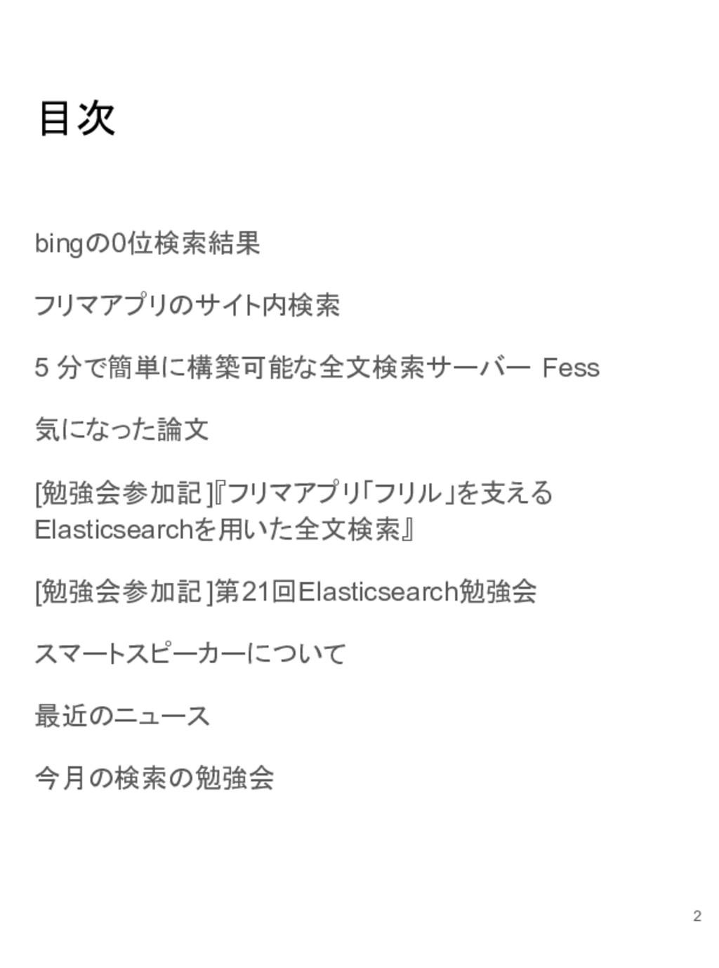 目次 bingの0位検索結果 フリマアプリのサイト内検索 5 分で簡単に構築可能な全文検索サー...