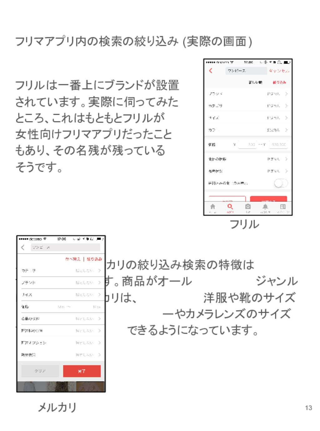 フリマアプリ内の検索の絞り込み (実際の画面) フリルは一番上にブランドが設置 されています。...