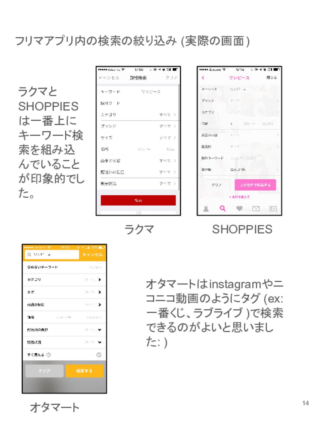 フリマアプリ内の検索の絞り込み (実際の画面) 14 ラクマと SHOPPIES は一番上に ...