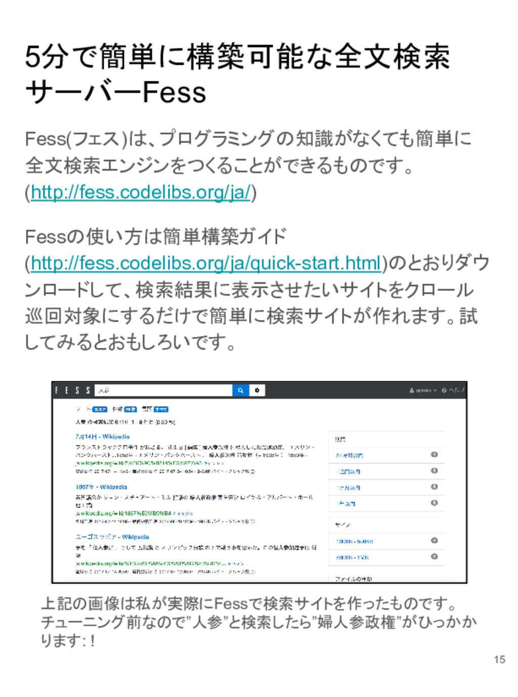5分で簡単に構築可能な全文検索 サーバーFess Fess(フェス)は、プログラミングの知識が...