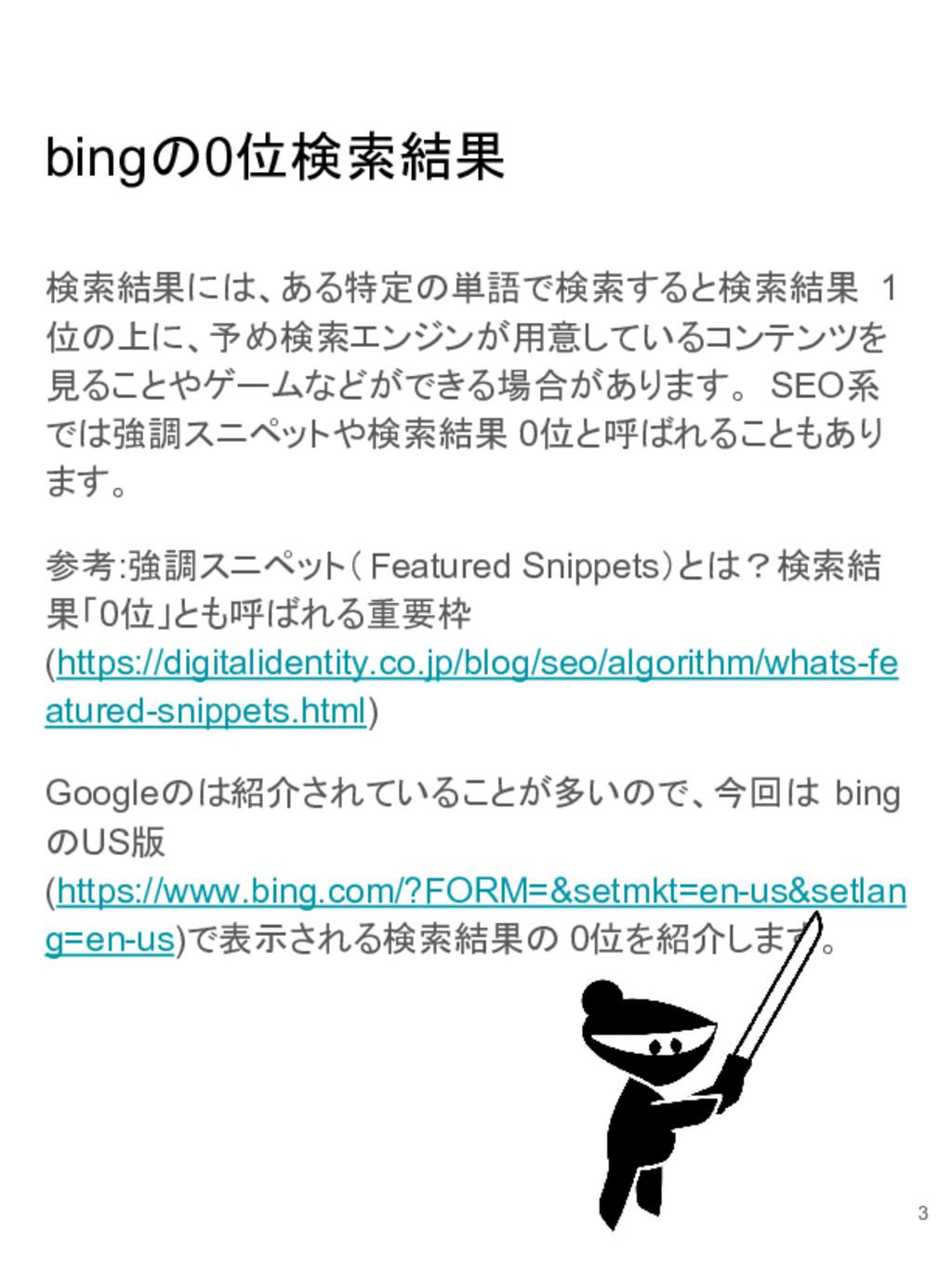 bingの0位検索結果 検索結果には、ある特定の単語で検索すると検索結果 1 位の上に、予め検...
