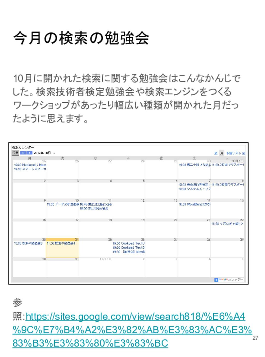 今月の検索の勉強会 10月に開かれた検索に関する勉強会はこんなかんじで した。検索技術者検定勉...