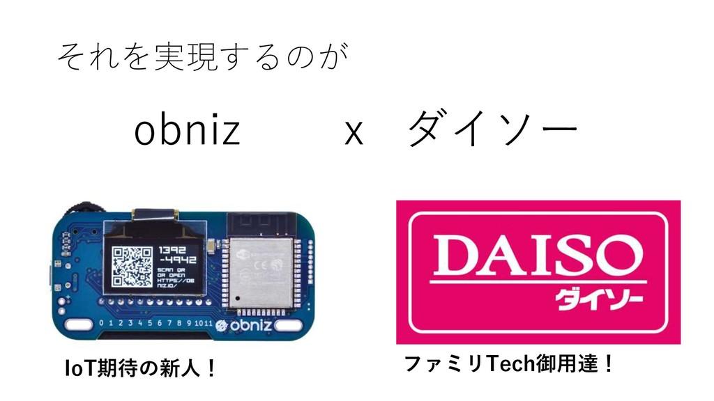それを実現するのが obniz x ダイソー IoT期待の新人! ファミリTech御用達!