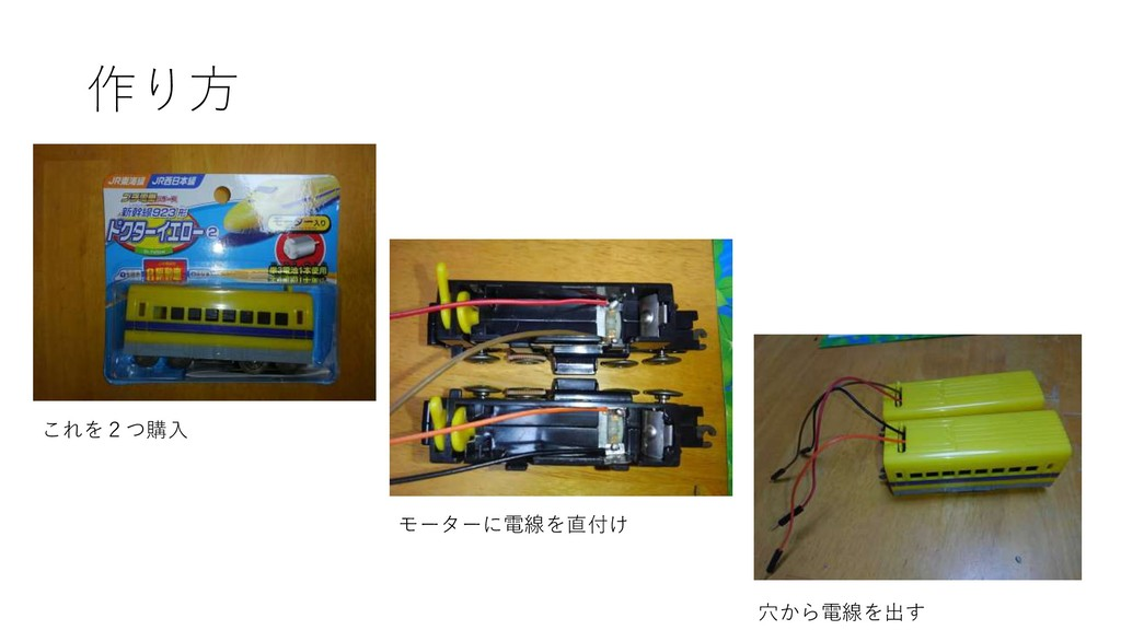 作り方 これを2つ購入 モーターに電線を直付け 穴から電線を出す