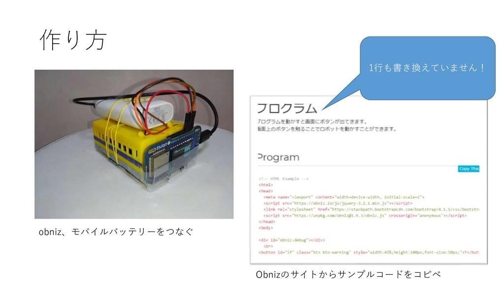 作り方 obniz、モバイルバッテリーをつなぐ Obnizのサイトからサンプルコードをコピペ ...