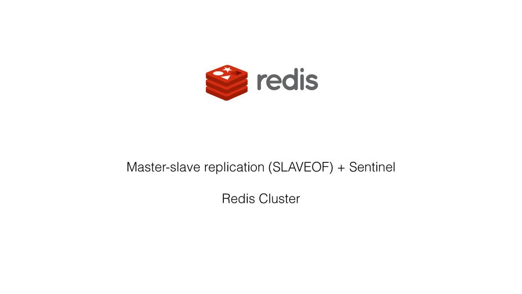 Master-slave replication (SLAVEOF) + Sentinel R...