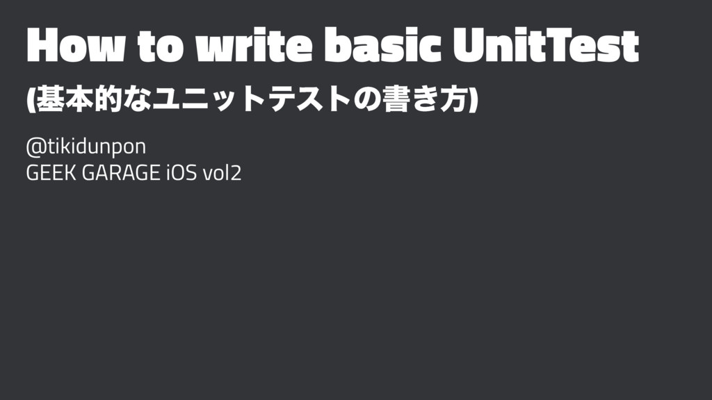How to write basic UnitTest (جຊతͳϢχοτςετͷॻ͖ํ) @...