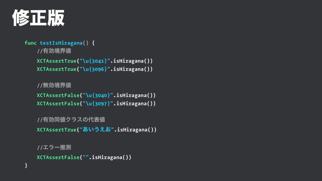 मਖ਼൛ func testIsHiragana() { //༗ޮڥք XCTAssertTr...