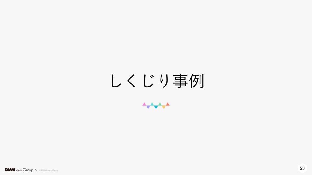 26 © DMM.com Group ͘͠͡Γྫ