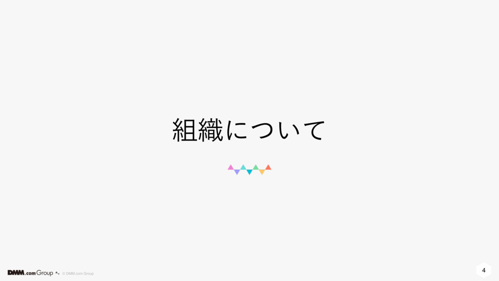 4 © DMM.com Group ৫ʹ͍ͭͯ