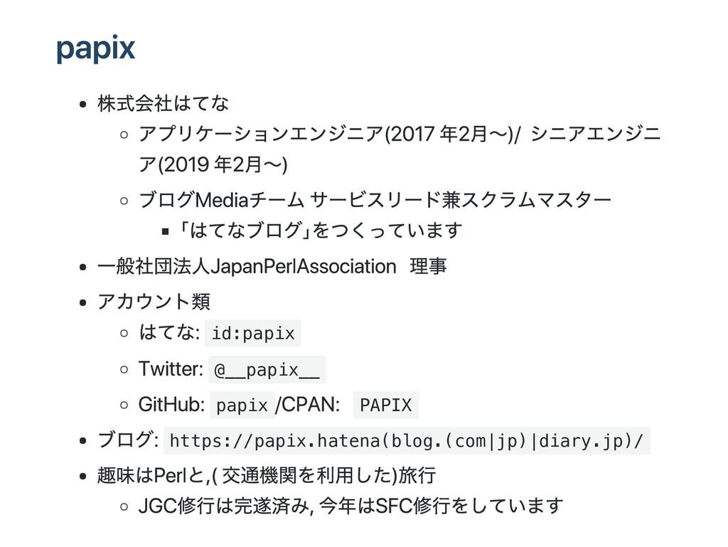 papix 株式会社はてな アプリケーションエンジニア (2017年2月~) / シニアエンジ...
