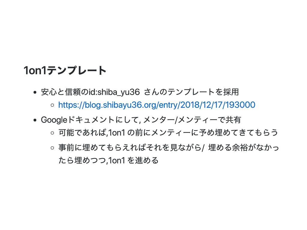 1on1テンプレート 安心と信頼の id:shiba_yu36 さんのテンプレートを採用 ht...