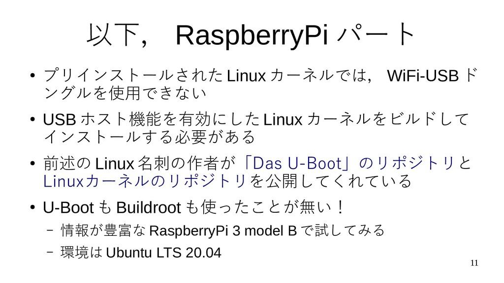 11 以下, RaspberryPi パート ● プリインストールされた Linux カーネル...