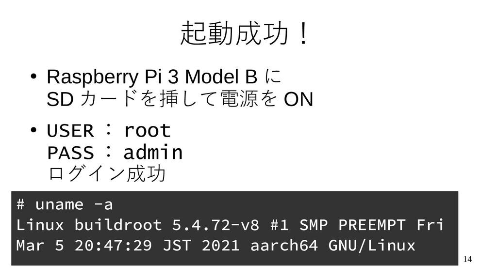 14 起動成功! ● Raspberry Pi 3 Model B に SD カードを挿して電...