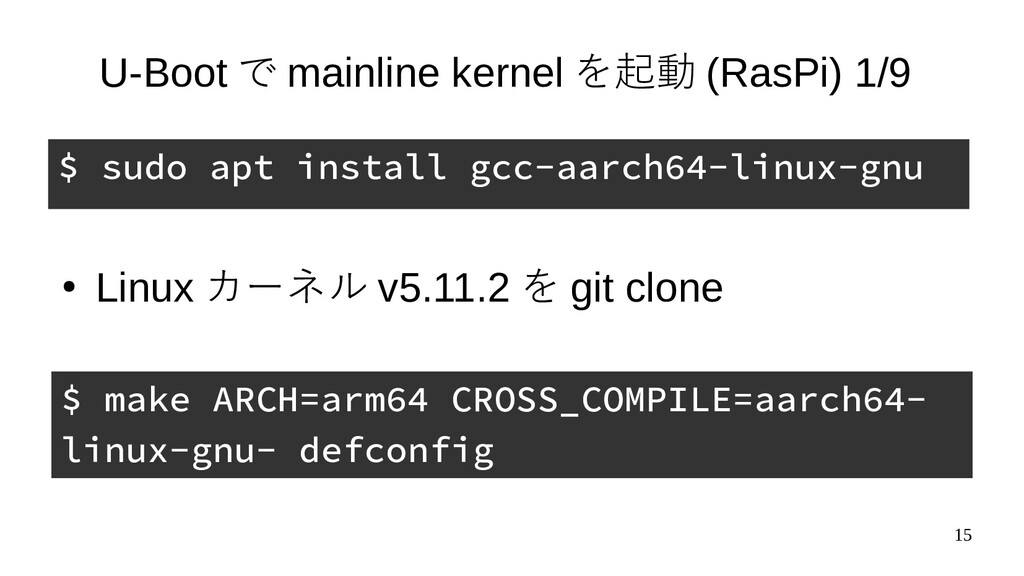 15 U-Boot で mainline kernel を起動 (RasPi) 1/9 ● L...