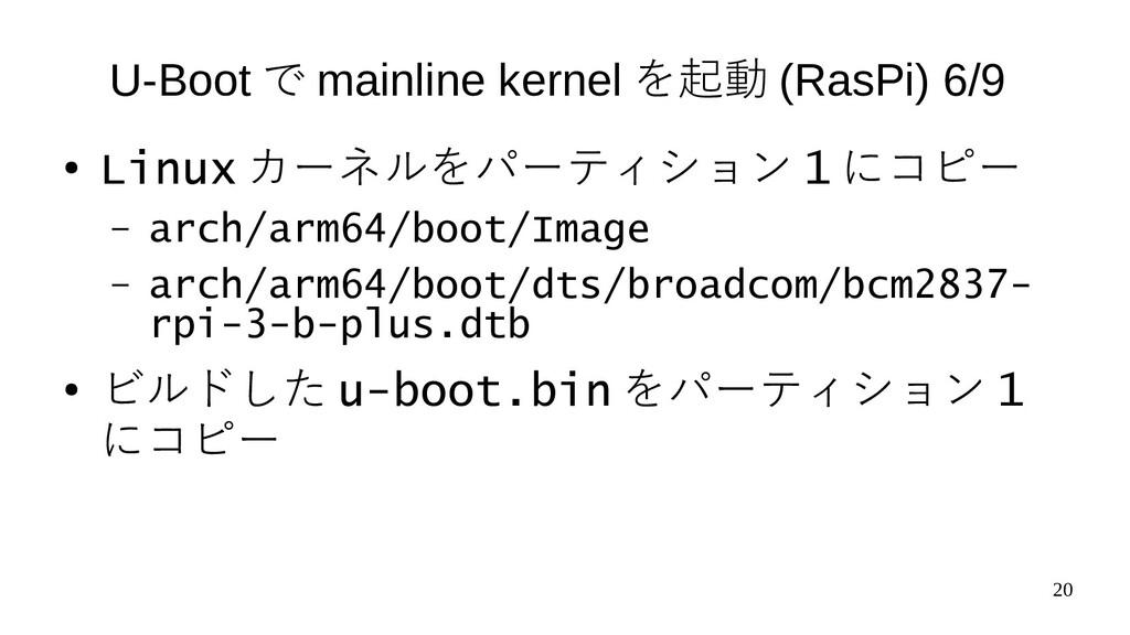 20 U-Boot で mainline kernel を起動 (RasPi) 6/9 ● L...