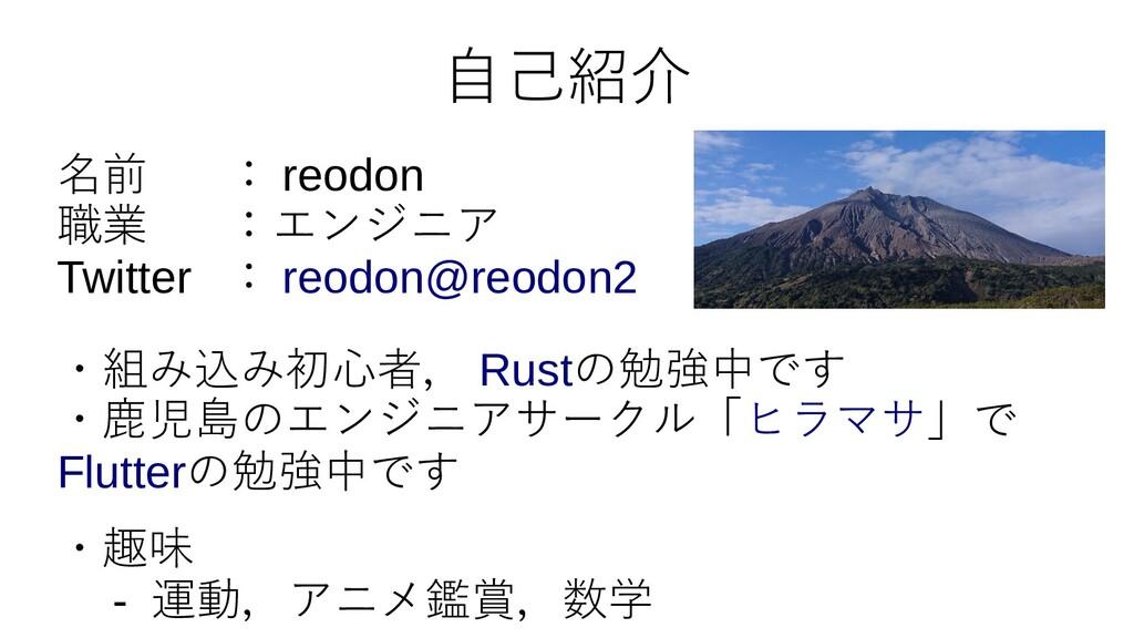 自己紹介 名前 : reodon 職業 :エンジニア Twitter : reodon@reo...