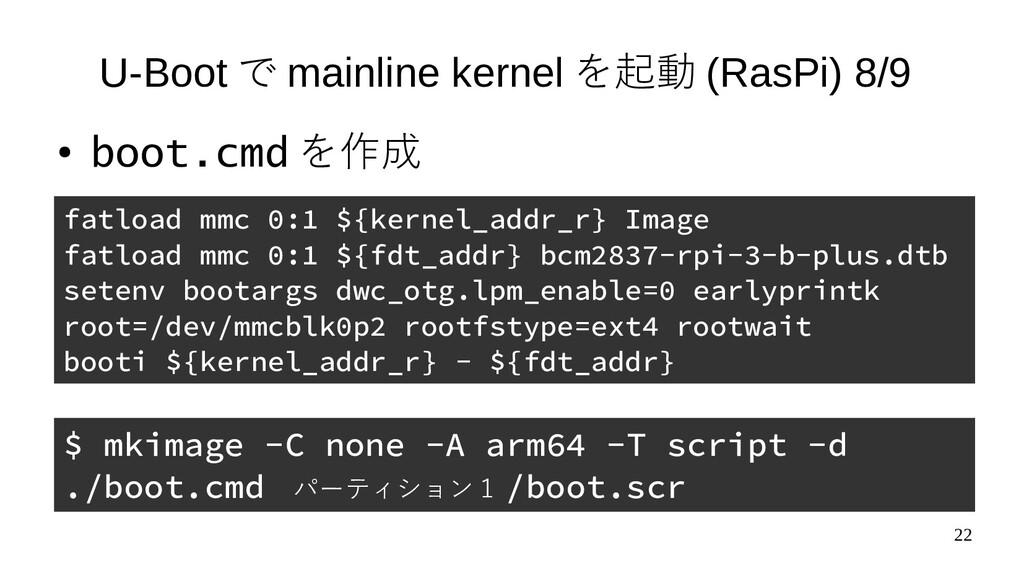 22 U-Boot で mainline kernel を起動 (RasPi) 8/9 ● b...