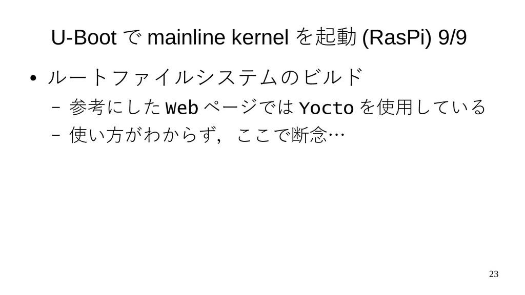 23 U-Boot で mainline kernel を起動 (RasPi) 9/9 ● ル...