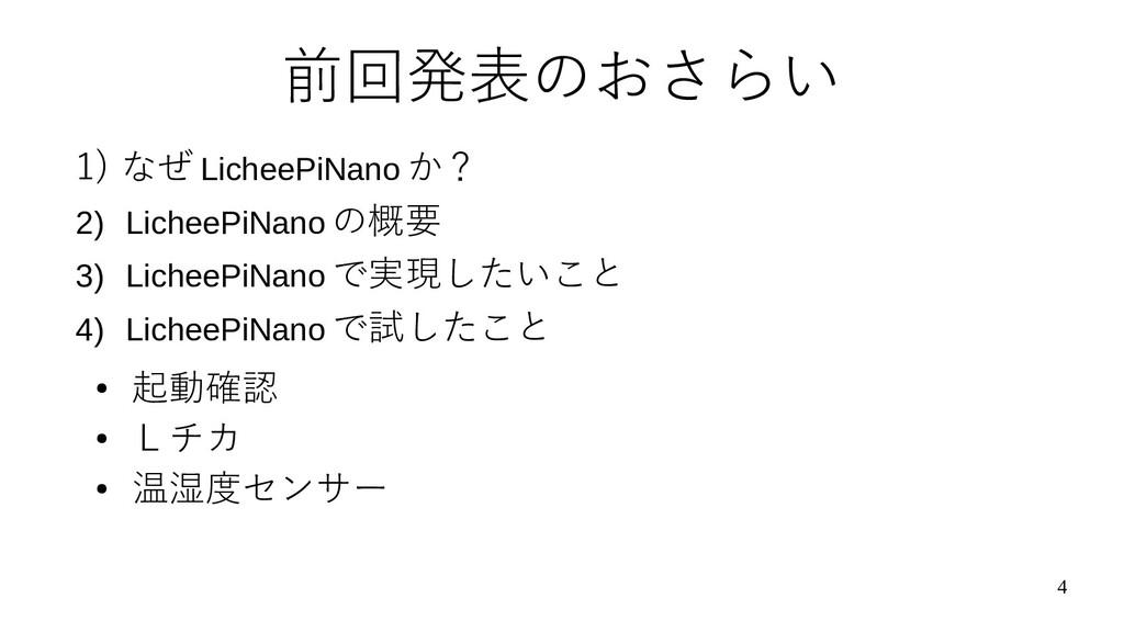 4 前回発表のおさらい 1) なぜ LicheePiNano か? 2) LicheePiNa...