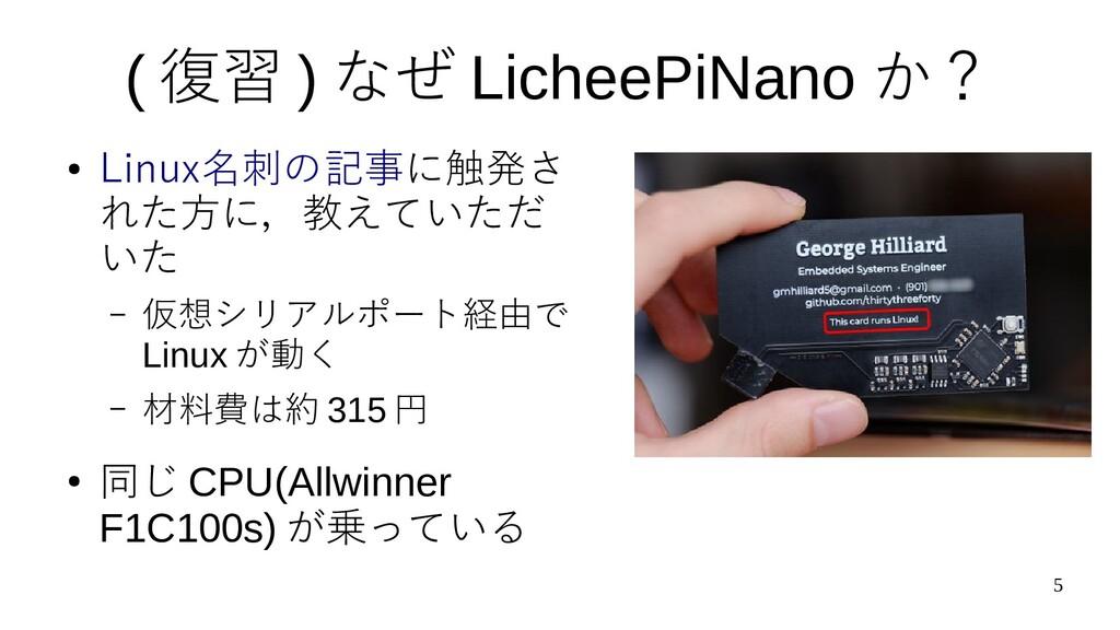 5 ( 復習 ) なぜ LicheePiNano か? ● Linux名刺の記事に触発さ れた...
