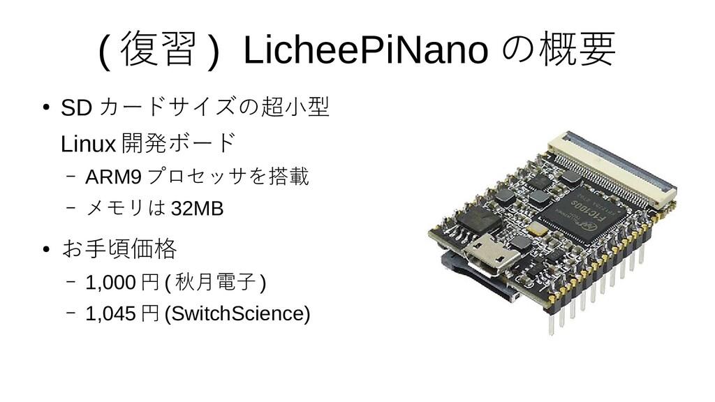 6 ( 復習 ) LicheePiNano の概要 ● SD カードサイズの超小型 Linux...