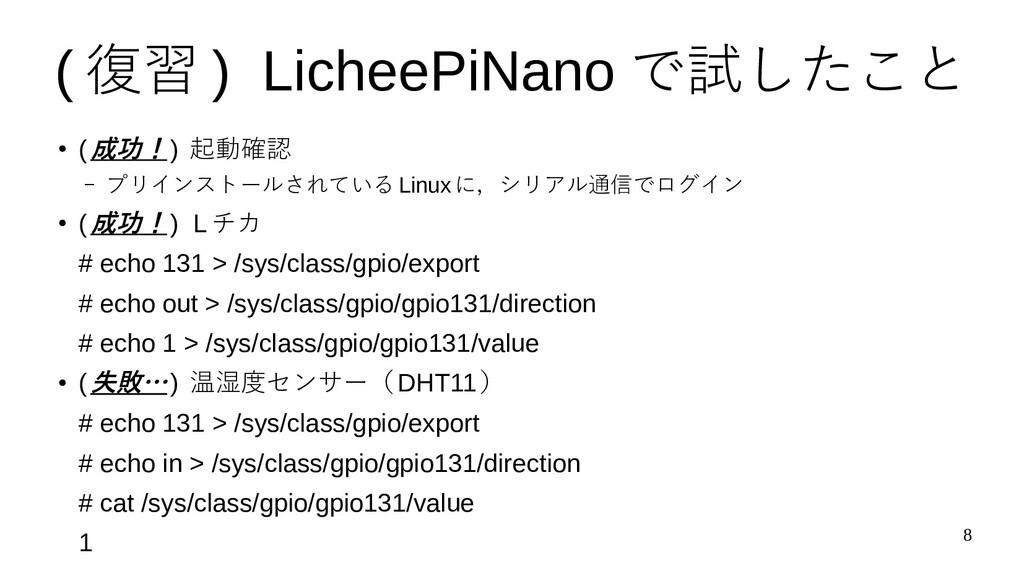 8 ( 復習 ) LicheePiNano で試したこと ● (成功!) 起動確認 – プリイ...